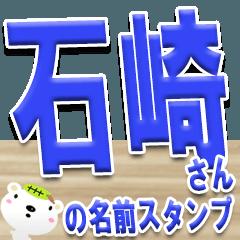 ★石崎さんの名前スタンプ★