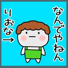 「りおな」の関西弁@あだ名&名前スタンプ