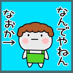 「なおか」の関西弁@あだ名&名前スタンプ