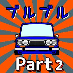 [LINEスタンプ] 旧車シリーズ・ブルブルPart2の画像(メイン)