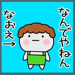 「なおえ」の関西弁@あだ名&名前スタンプ