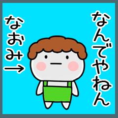 「なおみ」の関西弁@あだ名&名前スタンプ
