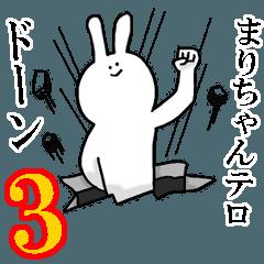 まりちゃんが使う名前スタンプ 3