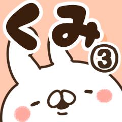 【くみ】専用3