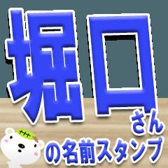 ★堀口さんの名前スタンプ★