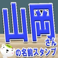 ★山岡さんの名前スタンプ★