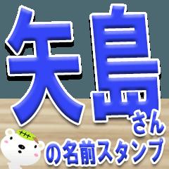 ★矢島さんの名前スタンプ★