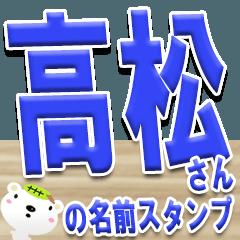 ★高松さんの名前スタンプ★
