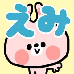 ★えみさんのスタンプ★