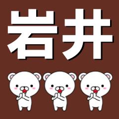 超★岩井(いわい・イワイ)なクマ