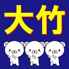 超★大竹(おおたけ・おうたけ・おたけ)
