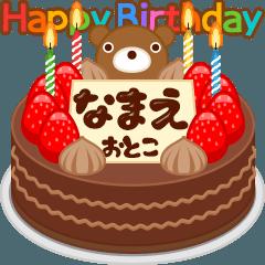 誕生日ケーキに名前を添えて2(男子多め)