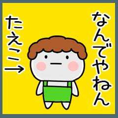 「たえこ」の関西弁@あだ名&名前スタンプ
