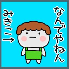 「みきこ」の関西弁@あだ名&名前スタンプ