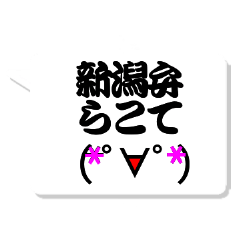 新潟弁×顔文字