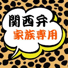 家族で使えるデカ文字 関西弁アニマル柄Ver