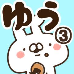 【ゆう】専用3