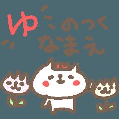 <ゆ>のつく名前基本セット「ユ」 cat