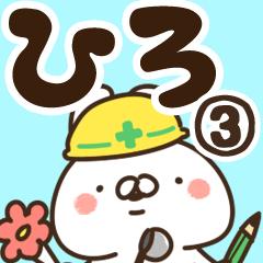 【ひろ】専用3