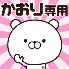 動く☆かおり専用の名前スタンプ