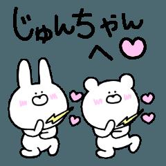 高速!大好きな【じゅんちゃん】へ!!