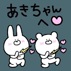 高速!大好きな【あきちゃん】へ!!