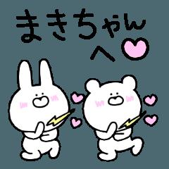 高速!大好きな【まきちゃん】へ!!