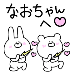 高速!大好きな【なおちゃん】へ!!