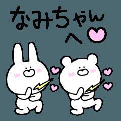 高速!大好きな【なみちゃん】へ!!