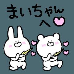 高速!大好きな【まいちゃん】へ!!