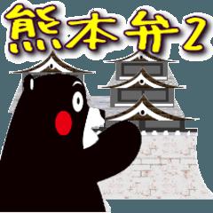 くまモンのスタンプ(熊本弁編2:改変版)