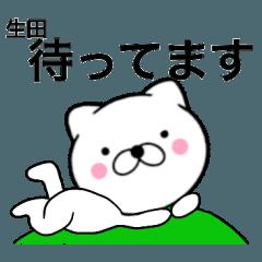 【生田】が使う主婦が作ったデカ文字ネコ