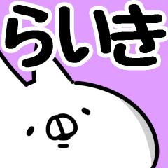 【らいき】専用