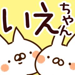 【いえちゃん】専用