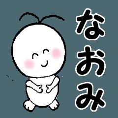 【なおみ】専用のスタンプ