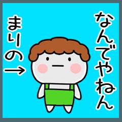 「まりの」の関西弁@あだ名&名前スタンプ