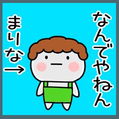 「まりな」の関西弁@あだ名&名前スタンプ
