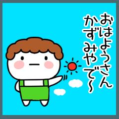 「かずみ」の関西弁@あだ名&名前スタンプ