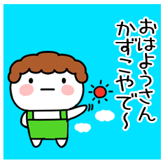 「かずこ」の関西弁@あだ名&名前スタンプ