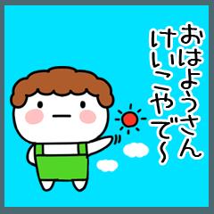 「けいこ」の関西弁@あだ名&名前スタンプ