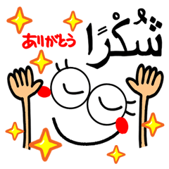 [LINEスタンプ] 感謝セット(サウジアラビア)2