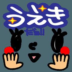 [LINEスタンプ] 【名前】うえき が使えるスタンプ。