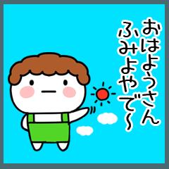 「ふみよ」の関西弁@あだ名&名前スタンプ