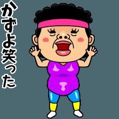 ダンシング★かずよ★ 名前スタンプ