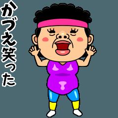 ダンシング★かづえ★ 名前スタンプ