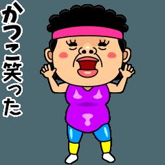 ダンシング★かつこ★ 名前スタンプ