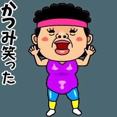 ダンシング★かつみ★ 名前スタンプ