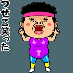 ダンシング★つせこ★ 名前スタンプ