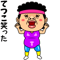 ダンシング★てつこ★ 名前スタンプ