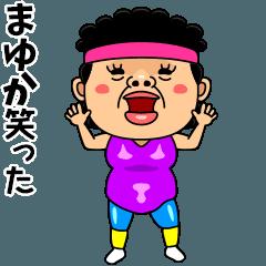 ダンシング★まゆか★ 名前スタンプ